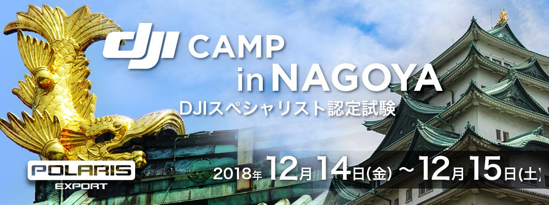 DJI CAMP スペシャリスト検定 IN 名古屋(12月14-15日開催)