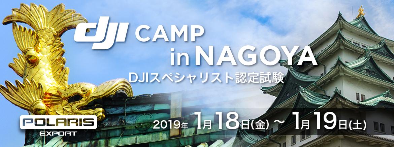 DJI CAMP スペシャリスト検定 IN 名古屋(1月18-19日開催)
