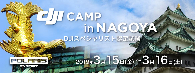 DJI CAMP スペシャリスト検定 IN 名古屋(3月15-16日開催)