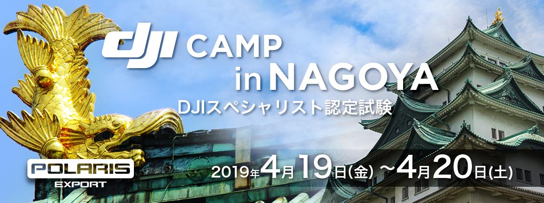 DJI CAMP スペシャリスト検定 IN 名古屋(4月19-20日開催)