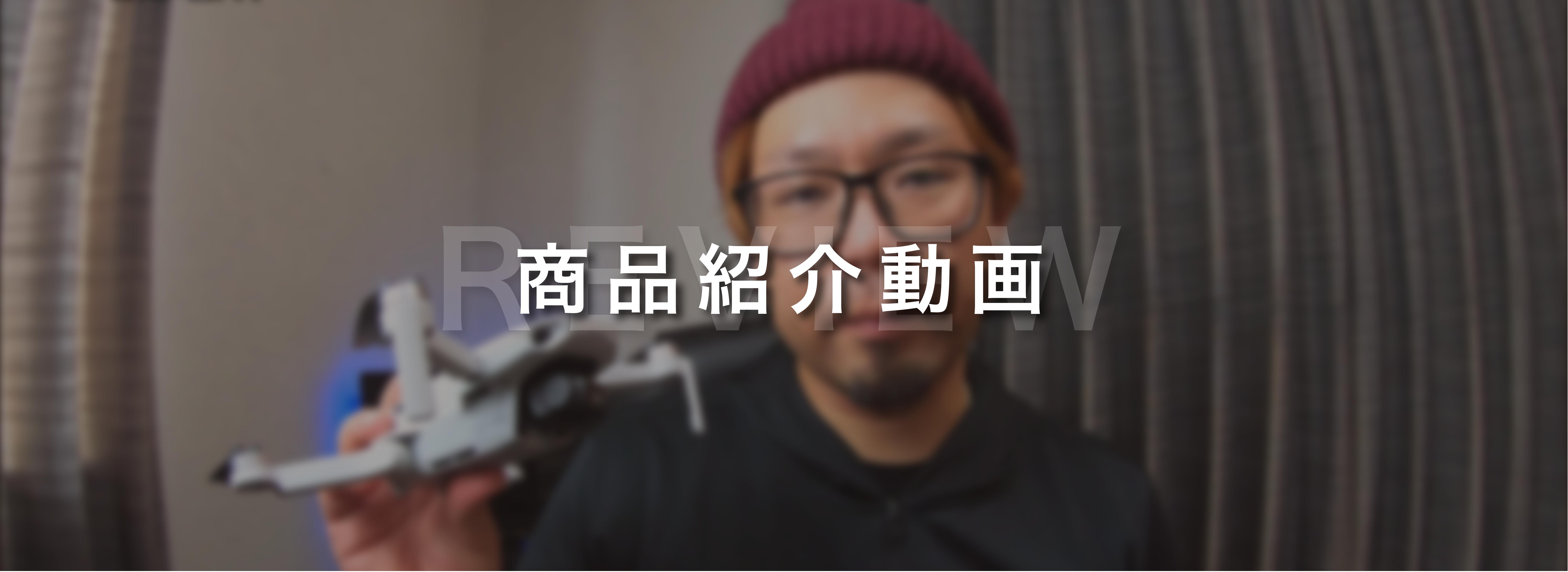 レビュー動画