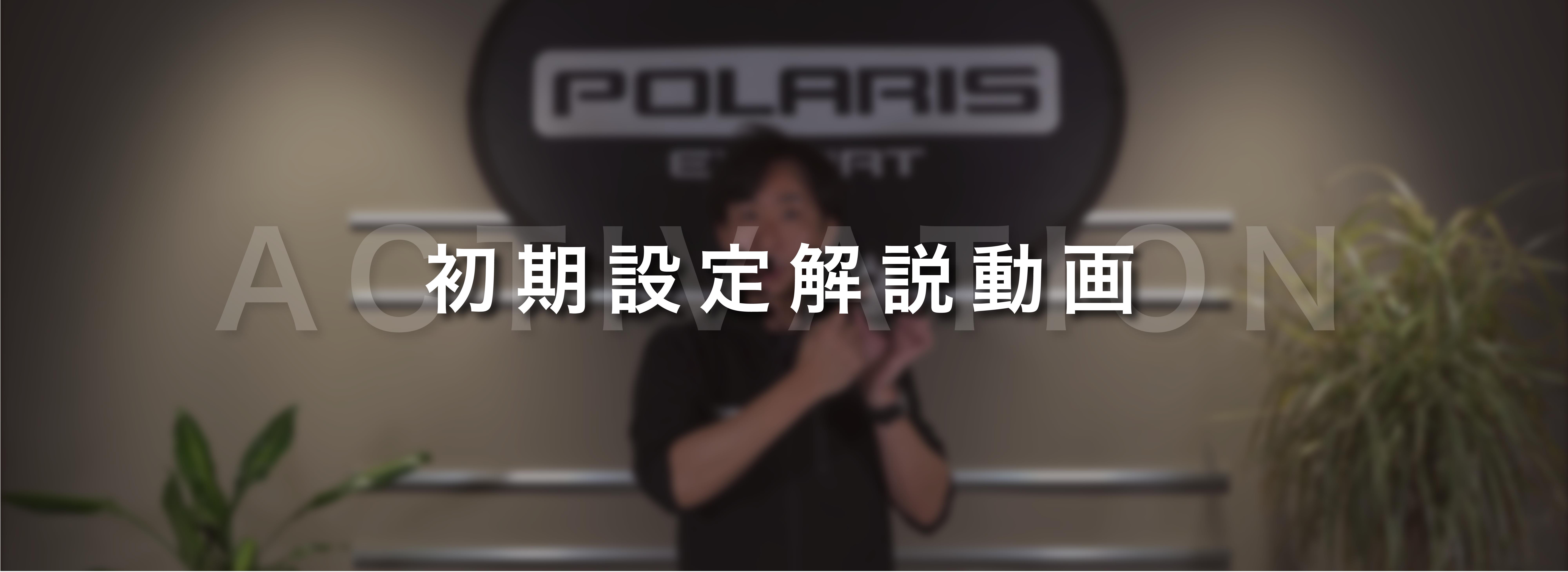 初期設定ビデオ