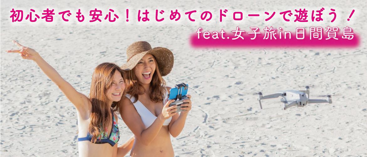 ドローンと行く!女子旅in日間賀島